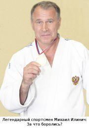 Легендарный спортсмен Михаил Илинич: За что боролись?